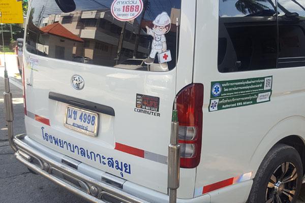 gps Ambulance รถพยาบาล